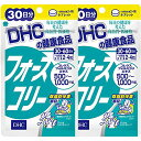 DHC フォースコリー 30日分×2個セット ダイエット 送料無料