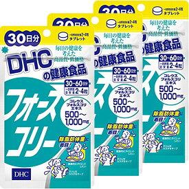 DHC フォースコリー30日分×3個セット ダイエット サプリメント 送料無料