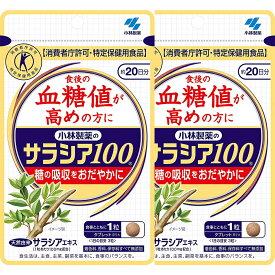 小林製薬 サラシア100 20日 60粒 2個セット 栄養補助食品