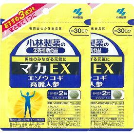 小林製薬 マカEX 約30日分 60粒 【小林製薬の栄養補助食品】2個セット