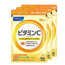 FANCL ビタミンC 30日分×3袋セット 送料無料