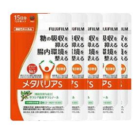 富士フィルム メタバリアS 15日分×5袋セット 送料無料