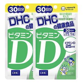 DHC ビタミンD 30日分×2個セット 送料無料