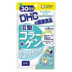 DHC II型コラーゲン+プロテオグリカン 30日分 90粒 2型コラーゲン サプリメント 健康食品 ディーエイチシー 送料無料