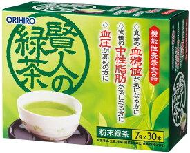 オリヒロ 賢人の緑茶 30本 血糖値 お茶 粉末緑茶 送料無料