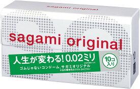 サガミオリジナル 0.02ミリ 10個入り サガミオリジナル002 コンドーム 避妊具 薄い sagami 送料無料