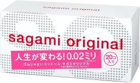 サガミオリジナル 0.02ミリ 20コ入 サガミオリジナル002 コンドーム 避妊具 sagami 薄い 送料無料