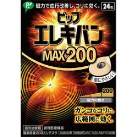 ピップ エレキバン MAX200 24粒入 ピップエレキバン max200 磁力 肩こり 血行 送料無料