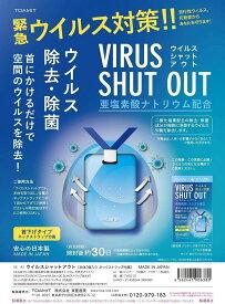 ウイルスシャットアウト 空間除菌カード 日本製 首掛けタイプ ネックストラップ付属 二酸化塩素配合 ウイルス除去 ウイルス対策 東亜産業 VIRUS SHUT OUT