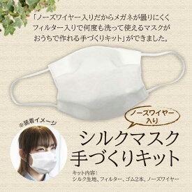 マスクキット シルクマスク手作りキット 手作りマスク 大人用 日本製 送料無料 説明書同梱 マスク作りキット 洗えるマスク ハンドメイド サイズ調整可能 子供用 女性用