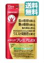 メタバリアプレミアムEX 120粒 機能性表示食品 バランス サラシノール サラシア 食物繊維 脂吸収 糖吸収 腸内環境 15…