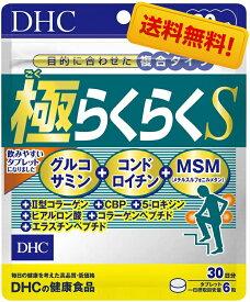 ディーエイチシー DHC 極らくらくS 180粒/30日分 グルコサミン含有食品 コンドロイチン タブレット 食生活 食事バランス 健康食品 送料無料