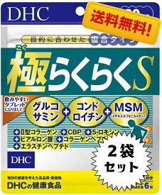 ディーエイチシー DHC 極らくらくS 180粒/30日分 2袋 グルコサミン含有食品 コンドロイチン タブレット 食生活 食事バランス 健康食品 送料無料