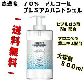 アルコールハンドジェル 500mL 手指消毒 アルコールジェル ハンドジェル 消毒 ウィルス対策 ヒアルロン酸 手 保湿 ケア 予防 消毒 除菌