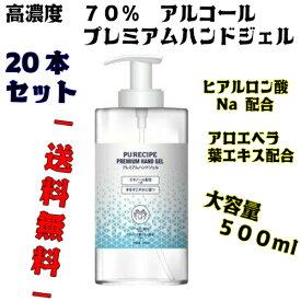 レシピハンドジェル 500mL 20本 手指消毒 アルコールジェル ハンドジェル 消毒 ウィルス対策 ヒアルロン酸 手 保湿 ケア 予防 消毒 除菌
