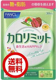 FANCL カロリミット 30回分×1袋 送料無料 機能性表示食品 (パッケージが変更されている場合があります)