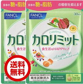 FANCL カロリミット 30回分×2袋セット 送料無料 機能性表示食品 (パッケージが変更されている場合があります)