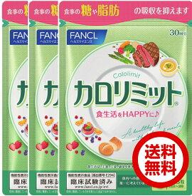 FANCL カロリミット 30回分×3袋セット 送料無料 機能性表示食品 (パッケージが変更されている場合があります)