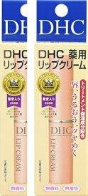 DHC 薬用リップクリーム 1.5g 2個セット 唇 トリートメント 保湿 うるおい リップ 送料無料 なめらか 医薬部外品 スキンケア