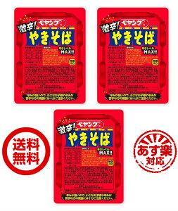 ペヤング 激辛やきそば 118g×3個入 激辛 焼きそば カップ麺 インスタント 送料無料 カップ焼そば 人気 あす楽