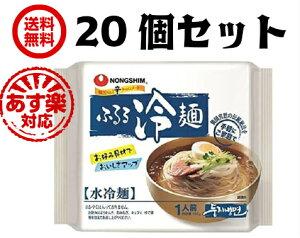 冷麺 インスタント 韓国風 本場韓国冷麺 農心 ふるる冷麺 水冷麺 155g 20袋 1ケース ノンフライ 韓国特製トンチミスープ 原産韓国 送料無料 あす楽 ラーメン