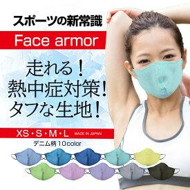 涼感マスク 夏マスク 涼しいマスク 洗えるマスク 日本製 face armor フェイスアーマー おしゃれマスク スポーツ 消臭 抗菌 涼感 涼しい 在庫あり 4サイズ 夏 マスク 10色展開 おしゃれ 大人 子供 Sサイズ Mサイズ マスク 送料無料 男女 男性 女性 花粉 冷感 涼しい