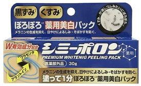 薬用シミーポロン 送料無料 頑固なシミ肌対策に 美白 美容 シミ そばかす美白パック 黒ずみ くすみ 対策 予防 スキンケアクリーム シミ取りクリーム 日焼け ピーリング