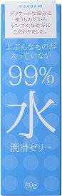 サガミ 99%水 潤滑ゼリー 60g入 送料無料 潤滑剤ゼリー 女性用 妊活情報プレゼント 潤滑 ゼリー 妊活 不妊カウンセラーおすすめ 不妊 更年期 ローション