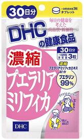 濃縮プエラリアミリフィカ(30日)dhc プエラリアミリフィカ 補助 サプリメント 人気 ランキング サプリ 即納 送料無料 食事 健康 美容 女性 お得 セール 海外 ダイエット バストアップ ハリ 肌 美肌 疲労 ほうれい線