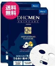 DHC MENディープモイスチュアフェースマスク2個セット美容 保湿 乾燥 男 肌あれ 送料無料 うるおい みずみずしく