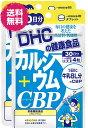 DHC カルシウム+CBP 30日 2個 送料無料 カルシウム サプリ 男性 女性 サプリメント ディーエイチシー ビタミン カルシ…