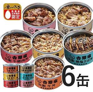 吉野家 [缶飯6 種バラエティセット] 非常食 保存食 防災食 缶詰 /常温便 牛丼 豚丼 焼鳥丼 焼肉牛丼 豚しょうが焼 焼塩さば