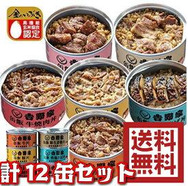 吉野家 [缶飯6種×2 12缶バラエティセット] 非常食 保存食 防災食 缶詰 /常温便 牛丼 豚丼 焼鳥丼 焼肉牛丼 豚しょうが焼 焼塩さば
