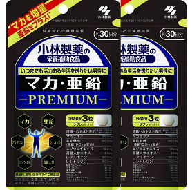 小林製薬 マカ亜鉛プレミアム 約30日分 90粒 2個セット