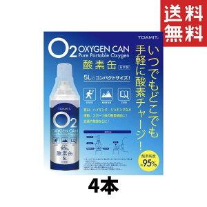 【日本製】東亜産業 酸素缶 5L TOA-O2CAN-003 酸素濃度95% 携帯酸素スプレー 酸素ボンベ 日本製 高濃度4個