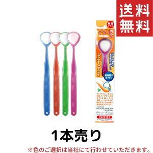 舌ブラシ W-1(ダブルワン)[1本売り](ダブルワン w1 舌磨き 舌クリーナー 口臭 口臭対策