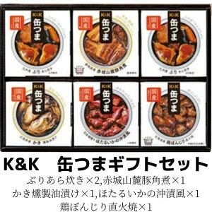 缶つま KKセット K&K 国分 KPA-300 缶つまギフトセット 父の日 缶詰 おつまみ 缶つまプレミアム 缶つま シューイチ