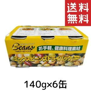 マルハニチロ ミックスビーンズ ドライパック 140g×6缶 ヘルシービーンズ コストコ Costco 豆 缶詰 送料無料