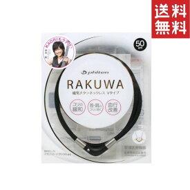 ファイテン RAKUWA〈ラクワ〉磁気チタンネックレス Vタイプ(ブラック/50cm)1個 送料無料