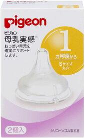 ピジョン母乳実感乳首1ヵ月〜/Sサイズ 2個入N ベビー・授乳・お食事・乳首 赤ちゃん 小児