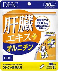 DHC 肝臓エキス+オルニチン(30日) dhc 飲み会 亜鉛 アミノ酸 サプリメント 人気 ランキング サプリ 即納 送料無料 健康 食事 美容 女性 男性 健康維持 スタミナ お酒 飲酒 肝臓 体調維持 アルコール シジミ貝