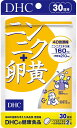 DHC ニンニク+卵黄(30日)