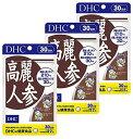 DHC 高麗人参(30日)3個 dhc 朝鮮人参 サポニン サプリメント 人気 ランキング サプリ 即納 送料無料 健康 食事 美…