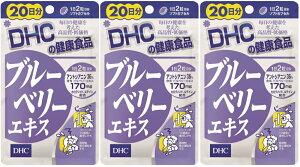 DHC ブルーベリーエキス 20日分 40粒3個 カロテノイド ビタミンB リーゴールド ブルーベリー サプリメント ダイエット タブレット 健康食品 人気 ランキング サプリ 即納 送料無料 健康 美容
