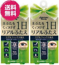Automatic Beauty(オートマティックビューティ) 2個 リアルふたえリキッド AB-PR01