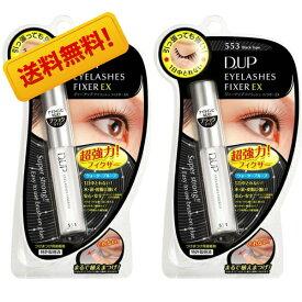 ディーアップ D.U.P アイラッシュフィクサーEX 553 ブラック 5ml 2個 DUP・つけまつげ接着剤 送料無料