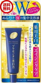 明色化粧品 プラセホワイター 30g 薬用美白アイクリーム エイジングケア 集中美容液 薬用美白 アイクリーム 目もと ホウレイ線