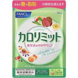 ファンケル カロリミット 約30回分 ダイエット サプリメント 送料無料 カロリー 高カロリー