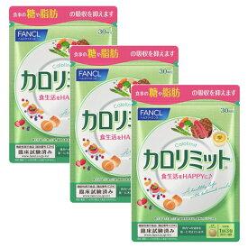 ファンケル カロリミット 約30回分 3袋 ダイエット サプリメント 送料無料 カロリー 高カロリー