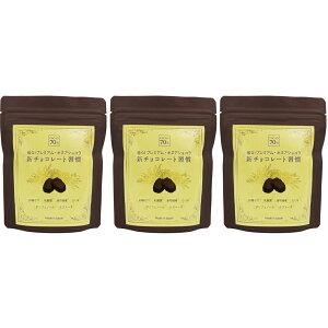 低GIプレミアム・キヌアショコラ 3袋【新チョコレート習慣】 ダイエットチョコ チョコレート 高カカオ カカオ70%以上 砂糖不使用